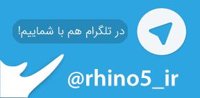 کانال تلگرام rhino5.ir
