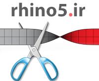 افتتاح سایت تخصصی راینو rhino5.ir
