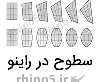 سطوح در راینو - Rhino Surfaces