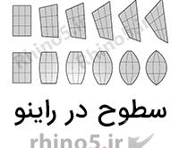 سطوح در راینو - Rhino Surfaces