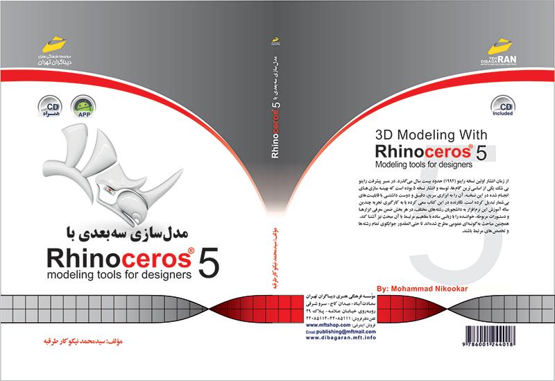 کتاب مدلسازی سه بعدی با Rhinoceros5