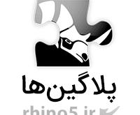پلاگین های راینو Rhino plugins