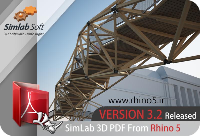 SimLab 3D PDF exporter for Rhino برای گرفتن خروجی پی دی اف سه بعدی از راینو