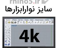 سایز نوارابزارهای راینو در مانیتورهای با کیفیت 4K