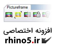 افزونه اختصاصی Rhino5.ir برای کار با Pictureframe های راینو