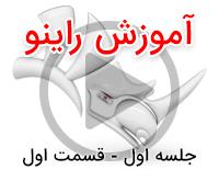 ویدیوی آموزش فارسی راینو