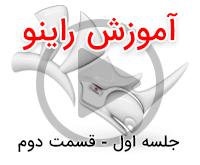 ویدیو آموزش فارسی راینو