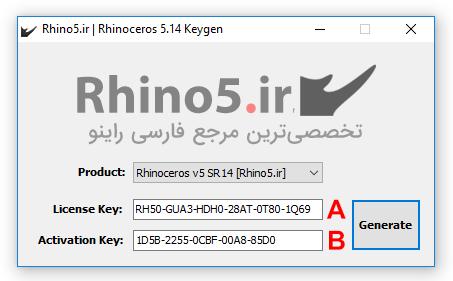 کرک راینو 5 Rhino5 keygen
